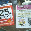 吉川市×PayPay 25%もどってくる!